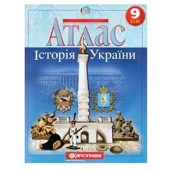 Kartohrafiya Atlas History of Ukraine 9th Class - buy, prices for Auchan - image 1