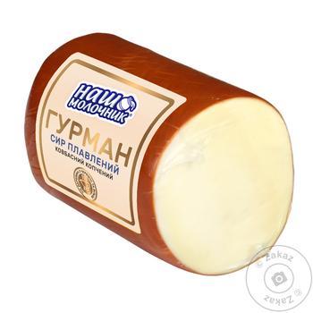Сыр Наш молочник Гурман плавленый колбасный копченый