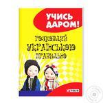Книга Розмовляй українською правильно - купить, цены на Novus - фото 1
