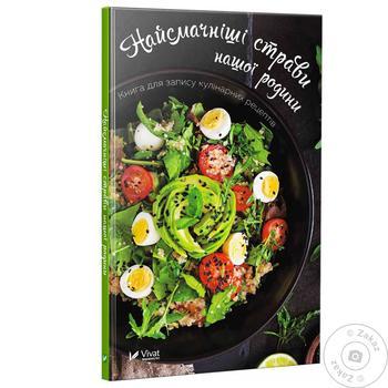 Книга Блюда на каждый день и на праздники - купить, цены на Ашан - фото 6