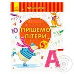 Книга Пиши-считай: Пишем буквы. Письмо. 5-6 года