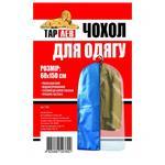Tarlev 1708 Garment Cover 60х150cm