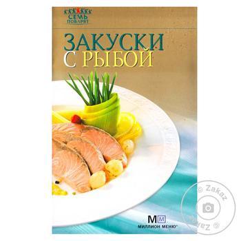 Книга 7поварят Закуски с рыбой