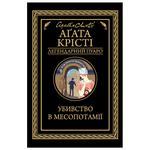 Книга Агата Крісті Вбивство в Месопотамії