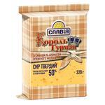 Сыр твердый Король гурман со вкусом и ароматом топленого молока 50% Славия 220г