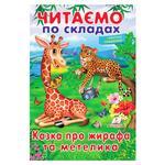 Книга Сказки про жирафа и бабочку