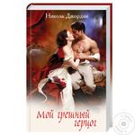 Книга Мой грешный герцог