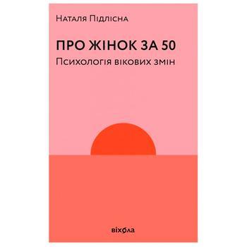 Книга Про жінок за 50. Психологія вікових змін