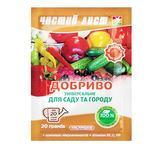 Chystiy lyst Fertilizer Universal for Garden and Vegetable Garden 20g