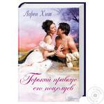 Книга Горький привкус его поцелуев