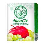 Нектар Наш Сік виноградно-яблучний із білих сортів винограду 200мл