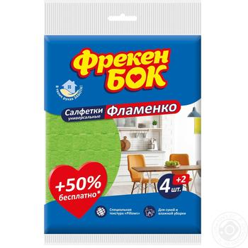 Серветки для прибирання Фрекен Бок Фламенко 5шт