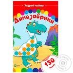Книга Динозаврики