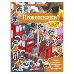 Книга Пожарники с наклейками