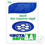 Chista VygoDA! Granules for Cleaning Pipes 70g