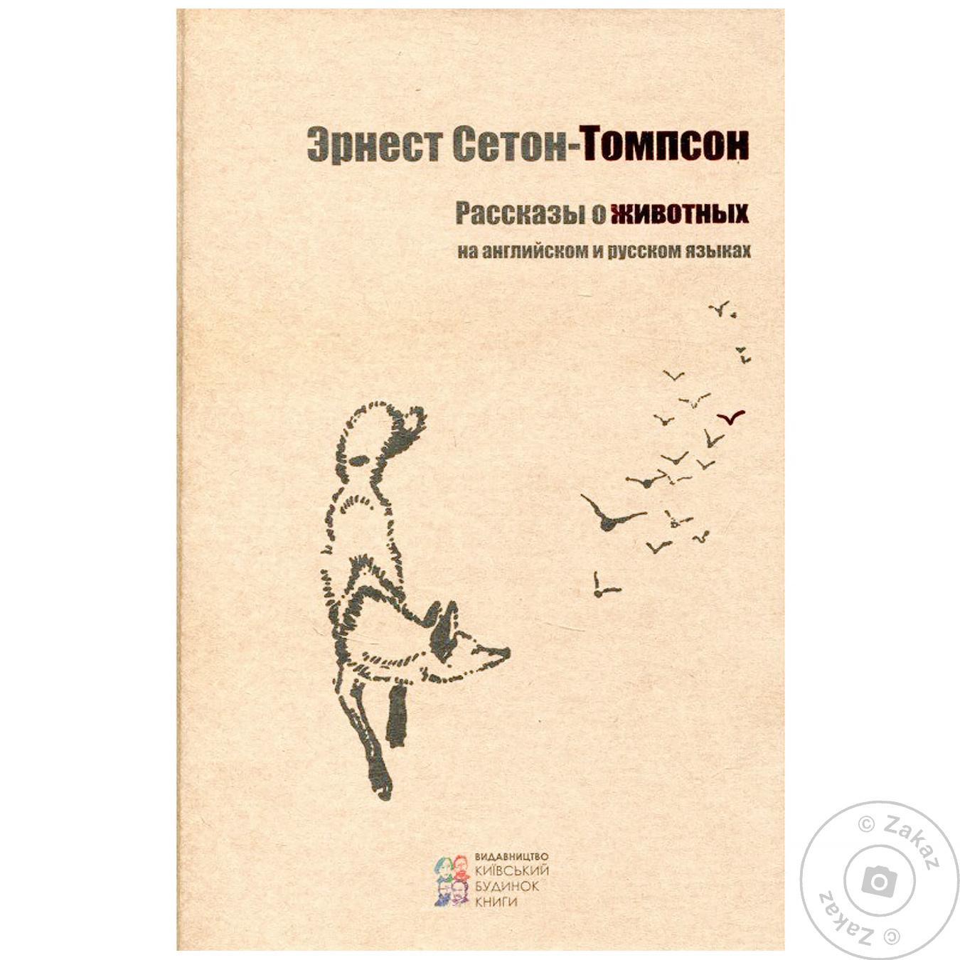 Купить 5710, Книга Киевский Дом Книги Рассказы о животных (английский, русский).