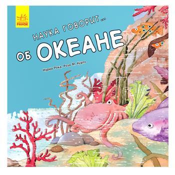 Книга Ранок Наука говорит об океане