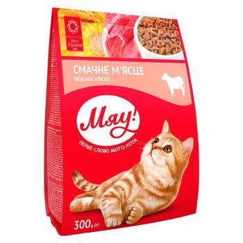 Корм Мяу! Мясной для котов 300г