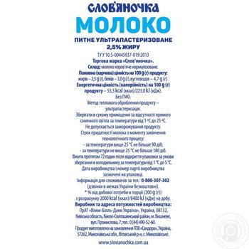 Молоко Слов'яночка пастеризоване 2.5% 890г - купити, ціни на МегаМаркет - фото 2