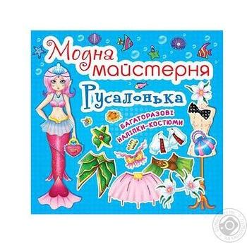 Книга Кристалл Бук Модная мастерская Русалочка - купить, цены на Фуршет - фото 1
