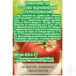 Сок Садочок томатный с солью 0,5л - купить, цены на ЕКО Маркет - фото 2