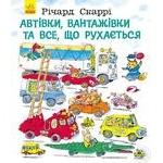 Книга Автівки, вантажівки та все, що рухається