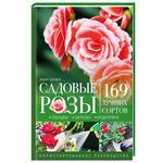 Книга Садові Троянди