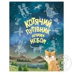 Cat Guide to the Night Sky Book