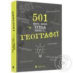 Книга 501 факт з...географії