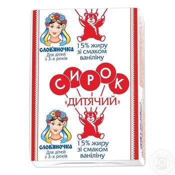 Сирок Слов'яночка Дитячий з ваніліном 15% 90г - купити, ціни на Фуршет - фото 1