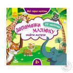 Книга Мои первые наклейки Помоги малышу найти маму 22шт