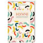 Книга Юни Хон Нунча. Корейское искусство эмоционального интеллекта