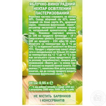 Нектар Садочок яблочно-виноградный 0,95л - купить, цены на МегаМаркет - фото 2
