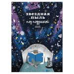 Книга Звездная пыль под подушкой