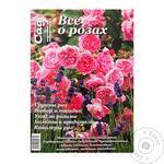 Boring Garden Magazine