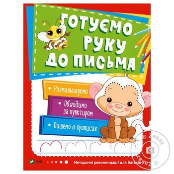 Книга Азбука - купить, цены на Метро - фото 3