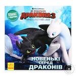 Книга DreamWorks Як приборкати Дракона Новенькі серед драконів