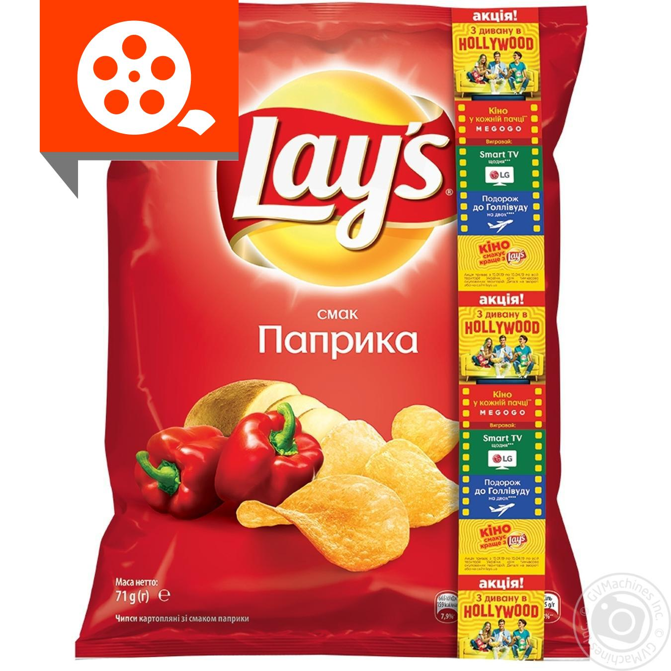 Чипси Lay's зі смаком паприки 71г