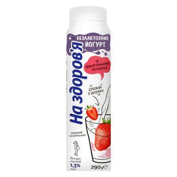 Йогурт На Здоровье клубника безлактозный 1,3% 290г