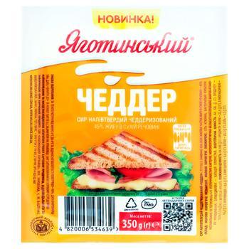 Сир Яготинський Чеддер 45% 350г - купити, ціни на Фуршет - фото 1