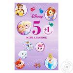 Книга 5 раскрасок 1 для девушек