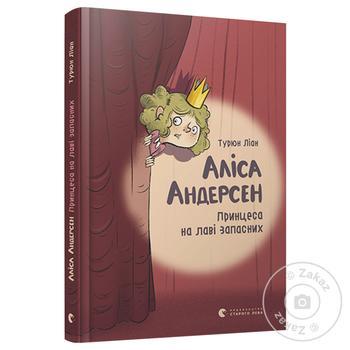 Книга Алиса Андерсен. Принцесса на лаве запасных