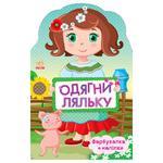 Книга Одень куклу