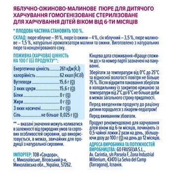 Пюре детское Агуша яблоко-ежевика-малина 90г - купить, цены на Ашан - фото 2