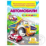 Книга Автомобили Собери целое с наклейками (рус)