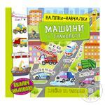 Книга Наклейки-обучалки. Машины и транспорт