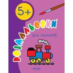 Книга Розмальовки для малюків