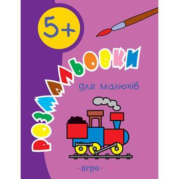 Книга Раскраски для малышей