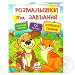 Книга Раскраски + наклейки. Любимые животные