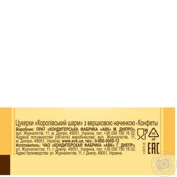 Конфеты АВК Королевский шарм со сливочной начинкой весовые - купить, цены на Ашан - фото 4
